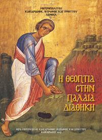 Η θεοπτία στην Παλαιά Διαθήκη