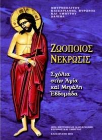 Ζωοποιός Νέκρωσις