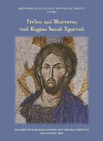 Τίτλοι και Ιδιότητες του Ιησού Χριστού
