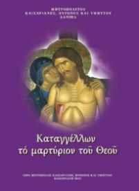 Καταγγέλων το μαρτύριο του Θεού