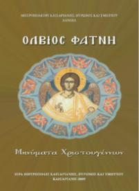 Όλβιος Φάτνη