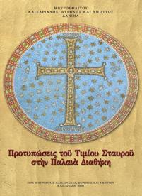 Προτυπώσεις   του τιμίου Σταυρού στην Παλαιά Διαθήκη