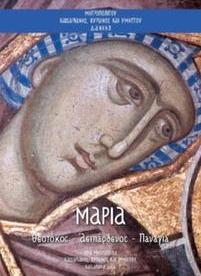 Μαρία - Θεοτόκος - Αειπαρθενός - Παναγία