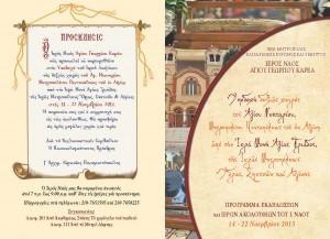 Πρόσκληση - Πρόγραμμα 1