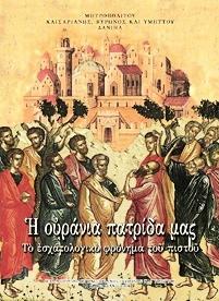 Η ουρανία πατρίδα μας - Το εσχατολογικό φρόνημα των πιστών